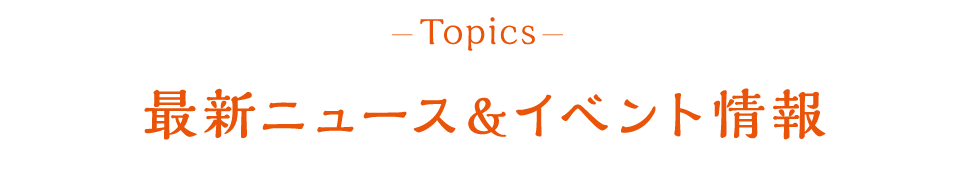 最新ニュース&イベント情報