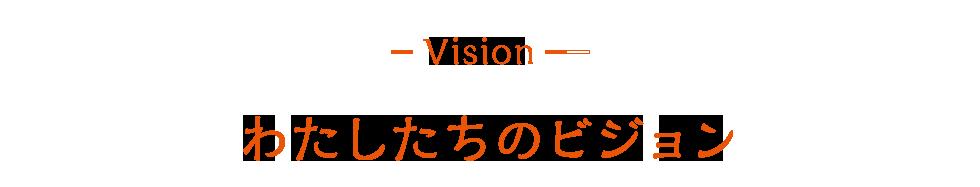 Vision わたしたちのビジョン